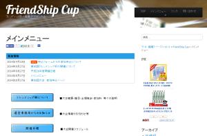 フレンドシップ杯HP製作(CMS設置代行・サイト内画像作成・Facebook連携・運用保守代行など)